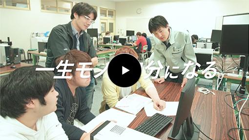 沼津キャンパス情報技術科紹介動画