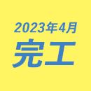 静岡県立工科短期大学